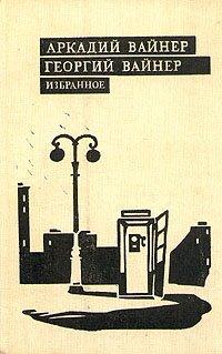 Аркадий Вайнер, Георгий Вайнер. Избранное. В трех томах. Том 3