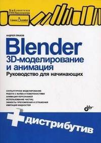 Blender. 3D-моделирование и анимация. Руководство для начинающих (+ CD-ROM)