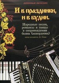 И в праздники, и в будни. Народные песни, романсы и танцы в сопровождении баяна (аккордеона)