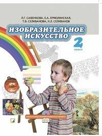Изобразительное искусство. 2 класс (+ CD-ROM)