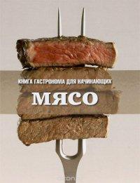 Книга Гастронома для начинающих. Мясо