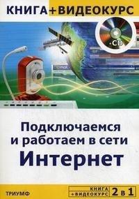 Подключаемся и работаем в сети Интернет (+ CD-ROM)