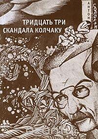 Тридцать три скандала Колчаку