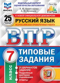 ВПР. Русский язык. 7 класс. Типовые задания. 25 вариантов