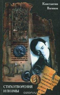 Константин Вагинов. Стихотворения и поэмы
