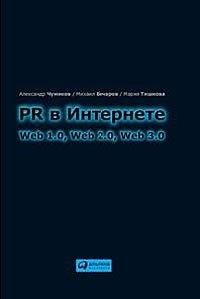 PR в Интернете. Web 1.0, Web 2.0, Web 3.0