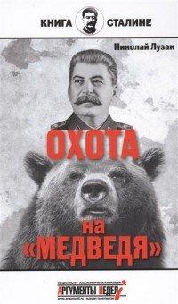 "Сталин. Охота на ""Медведя"""