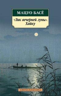 """""""Лик вечерней луны"""". Хайку"""