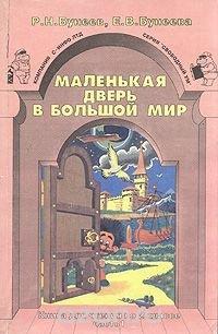Маленькая дверь в большой мир. Книга для чтения во 2 классе. В двух частях. Часть 1