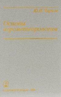 Основы агрометеорологии