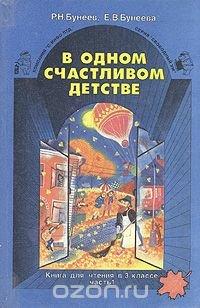 В одном счастливом детстве. Книга для чтения в 3 классе. В двух частях. Часть 1