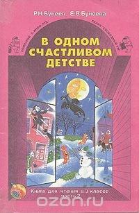 В одном счастливом детстве. Книга для чтения в 3 классе. В двух частях. Часть 2