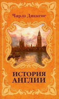 История Англии, Чарльз Диккенс