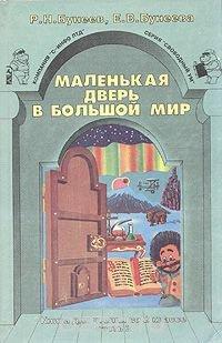 Маленькая дверь в большой мир. Книга для чтения во 2 классе. В двух частях. Часть 2