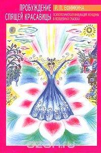 Пробуждение Спящей Красавицы. Психологическая инициация женщины в волшебных сказках
