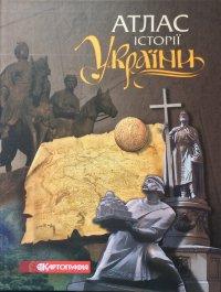 Атлас історії України