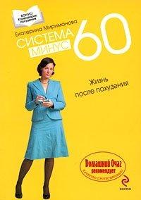 Система минус 60. Жизнь после похудения