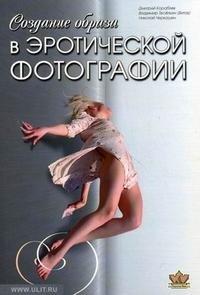 Создание образа в эротической фотографии