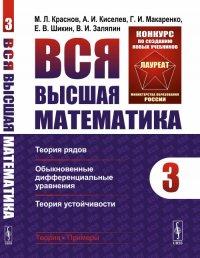 Вся высшая математика. Теория рядов, обыкновенные дифференциальные уравнения, теория устойчивости. Том 3