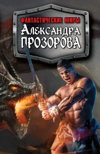 Фантастические миры Александра Прозорова (комплект из 3 книг)