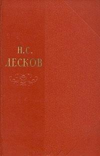 Н. С. Лесков. Собрание сочинений в одиннадцати томах. Том 4, Николай Лесков