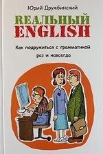 Реальный English:как подружиться с грамматикой
