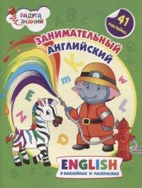 Занимательный английский. Английский в наклейках и раскрасках