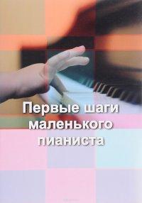 Первые шаги маленького пианиста