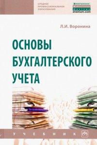 Основы бухгалтерского учета. Учебник, Лариса Ивановна Воронина