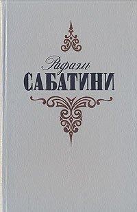 Рафаэль Сабатини. Собрание сочинений в трех томах. Том 2