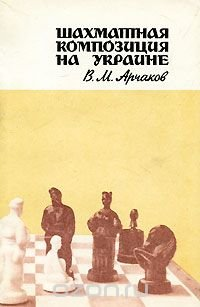 Шахматная композиция на Украине