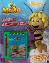 Лесные приключения.Пчелка Майя.Развивающая книжка с блокнотом