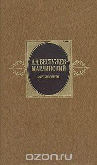 А. А. Бестужев-Марлинский. Сочинения в двух томах. Том 1