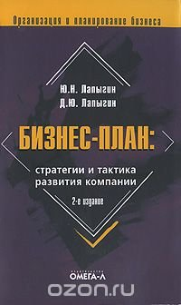 Бизнес-план. Стратегии и тактика развития компании, Ю. Н. Лапыгин, Д. Ю. Лапыгин