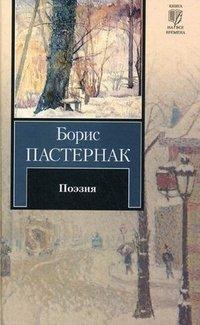 Борис Пастернак. Поэзия