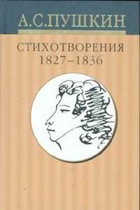 Собрание сочинений. В 10 томах, том 3. Стихотворения 1827 - 1836 годов