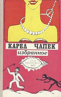 Карел Чапек. Избранное
