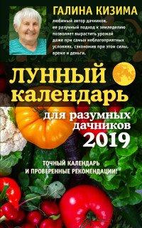 Лунный календарь для разумных дачников 2019 от Галины Кизимы