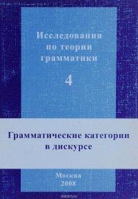 Исследования по теории грамматики. Грамматические категории в дискурсе Вып. 4