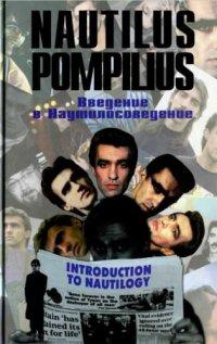 Nautilus Pompilius: Введение в наутилусоведение