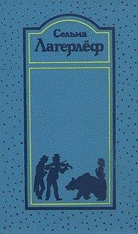 Сельма Лагерлеф. Собрание сочинений в четырех томах. Том 1