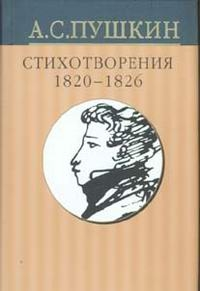 Собрание сочинений. В 10 томах, том 2. Стихотворения 1821 - 1826 годов
