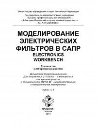 Моделирование электрических фильтров в САПР. Electronics Workbench