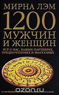 1200 мужчин и женщин - новейший астрологический гороскоп. Все о ваших партнерах, предпочтениях и фантазиях
