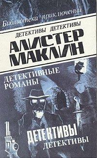 Алистер Маклин. Детективные романы. В шести томах. Том 6