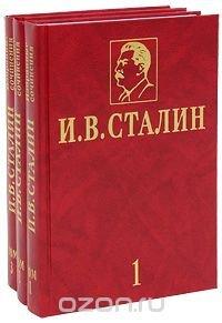 И. В. Сталин. Избранные сочинения (комплект из 3 книг)