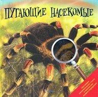 Пугающие насекомые (+ лупа)