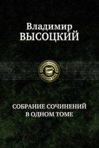 Владимир Высоцкий. Собрание сочинений в одном томе