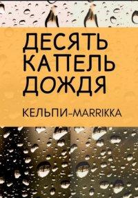 Десять капель дождя, Кельпи-Marrikka