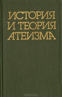 История и теория атеизма